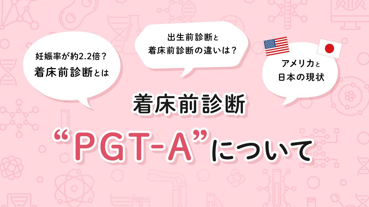 着床前診断PGT-Aとは