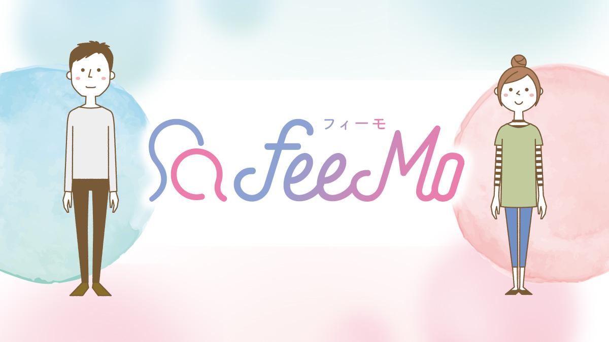 FeeMo(フィーモ)について