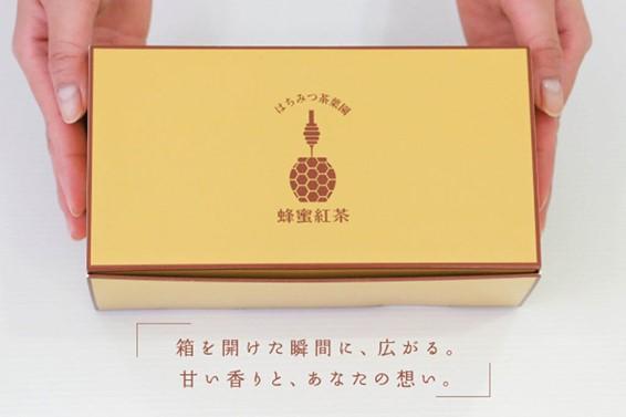 蜂蜜紅茶パッケージ