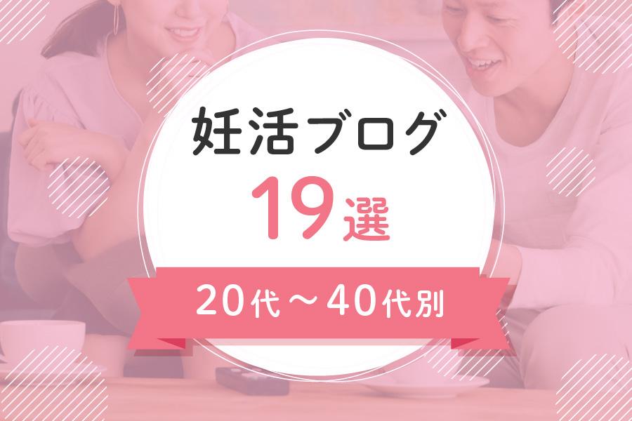 妊活ブログ19選(20代~40代別)