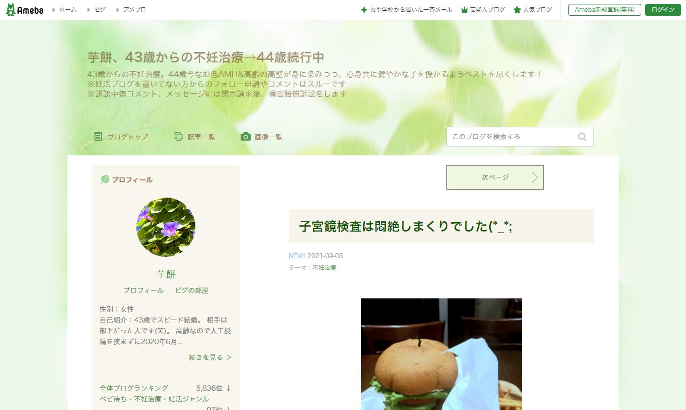 芋餅、43歳からの不妊治療→44歳続行中