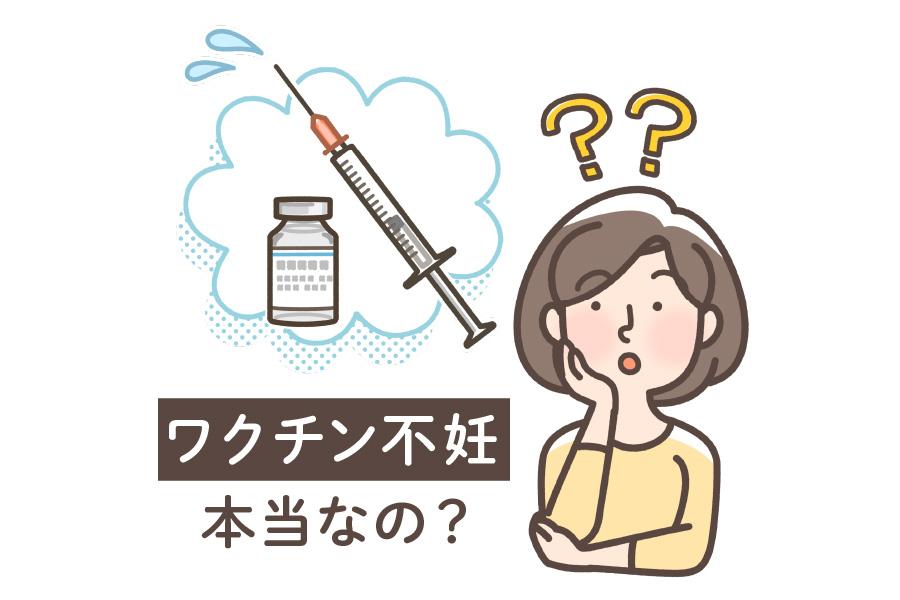 【妊活中の新型コロナワクチン摂取】不妊になるって本当?悪影響はないの?