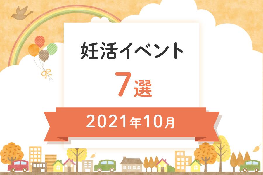 妊活イベント7選【2021年10月】