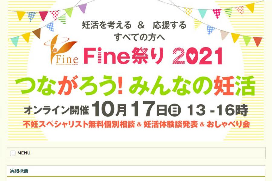 Fine祭り2021つながろう!みんなの妊活