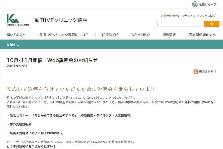 亀田IVFクリニック幕張主催 「今日からできる妊活のすゝめ」