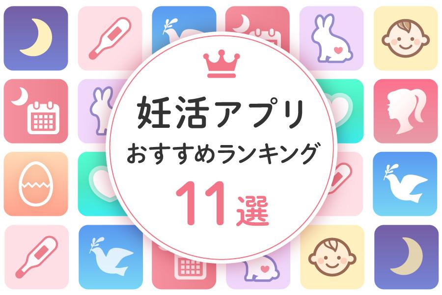 妊活アプリおすすめランキング11選